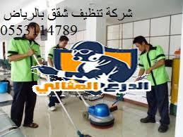 شركة تنظيف شقق الرياض