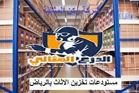 Photo of مستودعات تخزين الاثاث بالرياض عمالة فلبينية 920008956