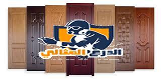 Photo of شركة تركيب ابواب بالرياض 0503470681