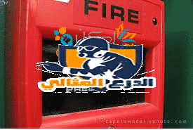 شركة ربط منظومة الحريق بالرياض