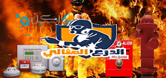 Photo of شركات تركيب انذار الحريق